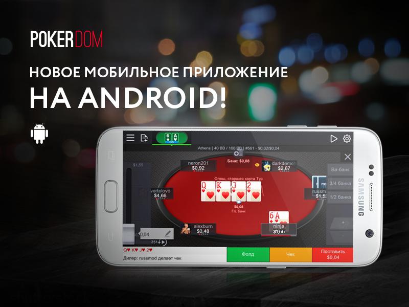 фото Pokerdom андроид скачать деньги на на реальные