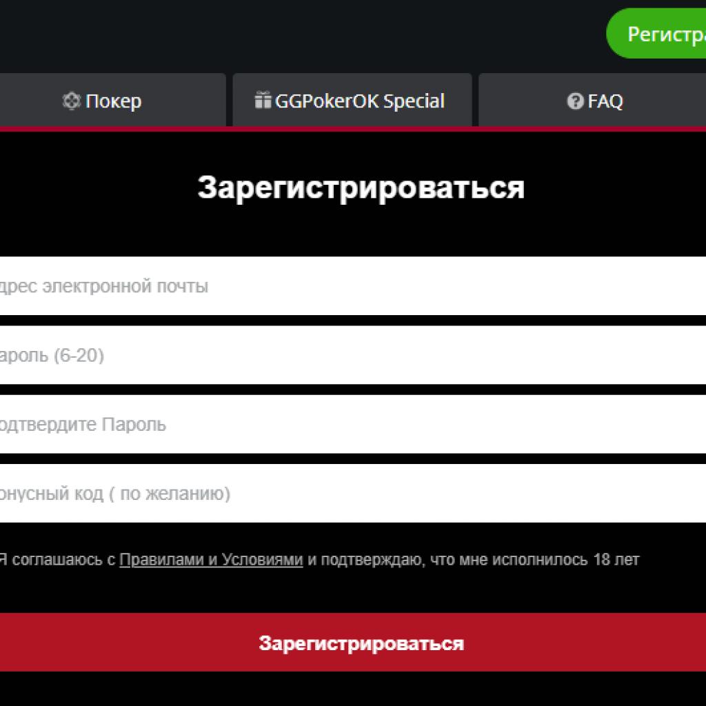 Регистрация на сайте.