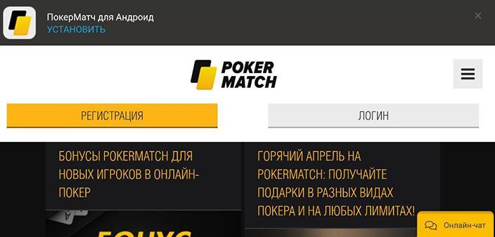 Сайт PokerMatch для скачивания мобильной версии приложения.