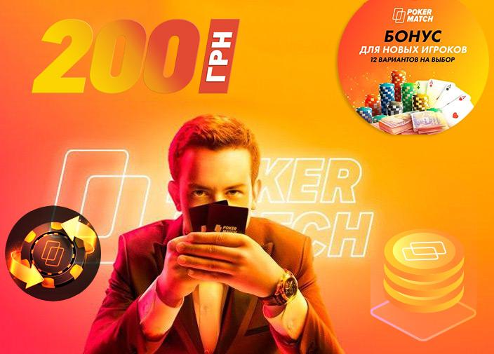 Различные бонусы от рума PokerMatch для игроков.