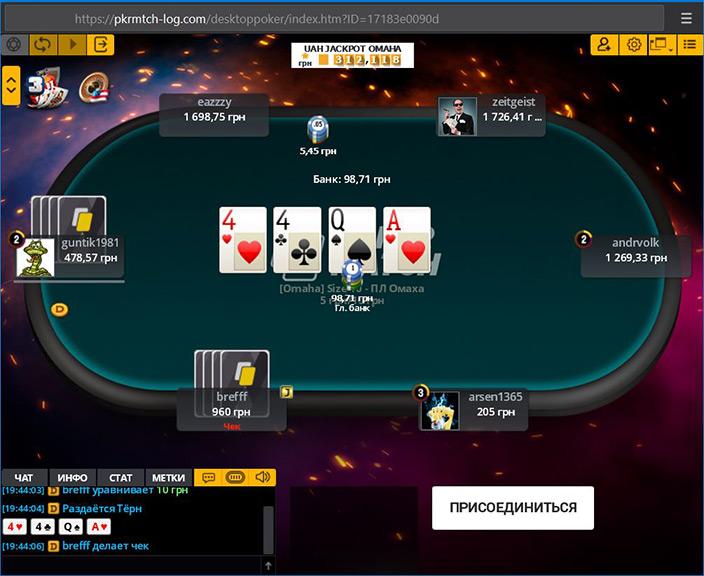 игра вбраузере в руме PokerMatch.
