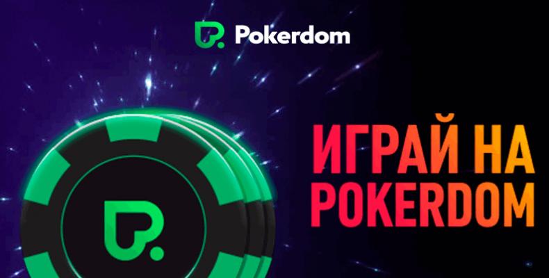 Все, что нужно знать о российском руме Покер Дом