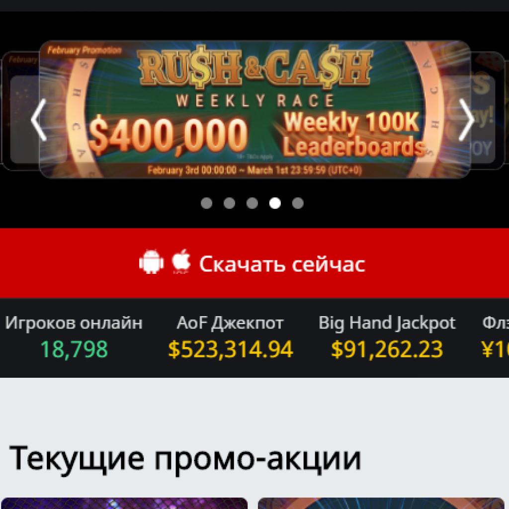 Для установки на мобильный надо зайти с мобильного устройства на сайт ПокерОК.