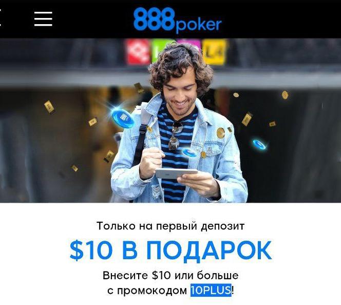Сайт рума 888poker.