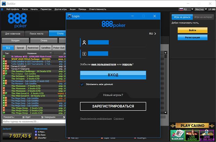 Авторизация в лобби клиента 888poker.