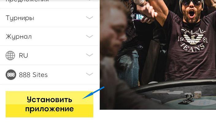 установить или скачать мобильный клиент 888poker с сайта рума.