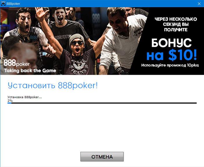 Установка клиента 888poker для игры в покер на компьютере.