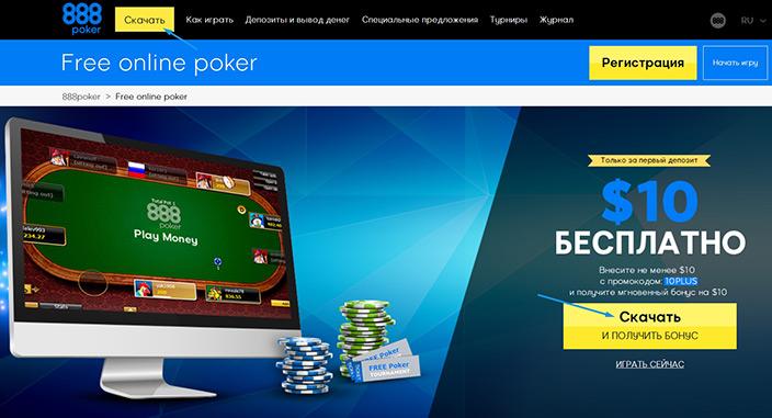 Сайт рума 888poker для скачивания игрового клиента.