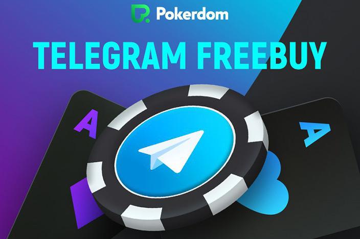 Фриролл Покердом - Telegram freebuy.