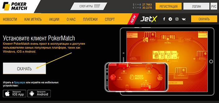 скачать игровой софт для ПК с сайта PokerMatch.
