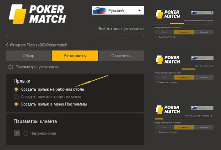 Установка клиента PokerMatch на компьютер.
