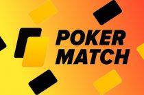 Клиент для игры ПокерМатч — где и как его скачать