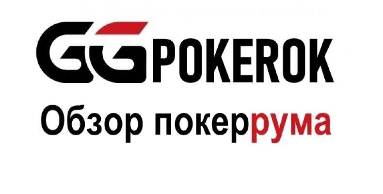 PokerOK – загрузка РС- и мобильной версии клиента